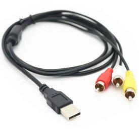 [送料無料]高音質3RCA端子(オス)⇔USB端子(オス)AVケーブル(コンポジット映像+音声) 映像・音声端子[黄/赤/白/3ピン/3pin/AVケーブル/RCAピンプラグ/変換コード/ビデオコード/テレビとビデオ(その他プレイヤー)を接続][約1.5m]