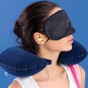 [お得な3点セット]定番!大人気飛行機でも便利携帯用ネックピロー空気枕耳栓アイマスク大人気海外旅行国内旅行機内飛行…