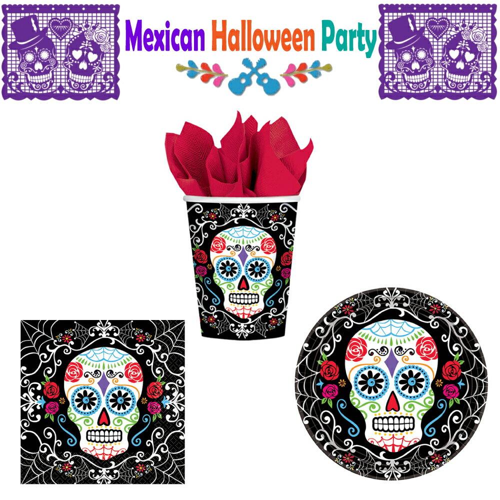あす楽!SUGAR SLULL シュガースカル ハロウィンパーティープレート、カップ、ナプキン fiesta ハロウィン メキシカン デスパーティー リメンバーミー 死者の日