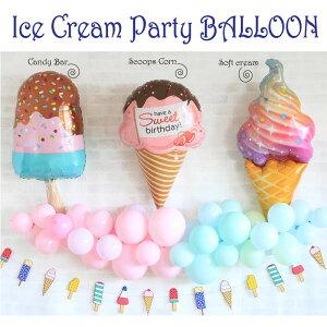 夏のパーティーにぴったり! アイスクリーム パーティーバルーン  約90センチ スクープ キャンディバー ソフトクリーム 夏休み お誕生日 夏生まれ ショーウィンドー ス