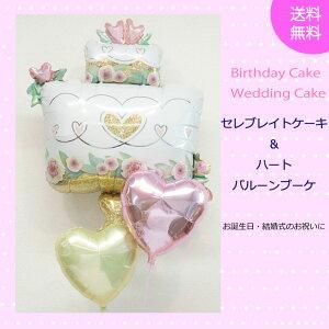 送料無料!バースデー&ウェディングケーキ&ハートバルーン 2点 お誕生日のプレゼント、結婚式のお祝いに。バルーン電報 セレブレイトケーキ