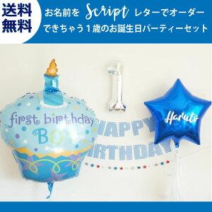 お誕生日パーティーなどにぴったりなパーティーバルーン