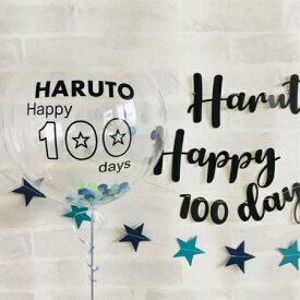 ★あす楽!プチクリア 100日お祝いバルーン 直径25センチ ヘリウムガス入り 名入れ 1歳 誕生日 飾り付け 男の子 女の子 ナンバー 透明 ウェディング バルーン電報 開店祝い 100日 ハーフバースデー お食い初め