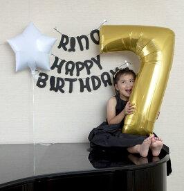 メール便送料無料!お名前ガーランドプレゼント!大きな数字のナンバーバルーンとアクセサリーバルーン、お名前&HAPPY BIRTHDAY ガーランドのセット(ヘリウムガス無し)1歳 お誕生日 飾り付け 一升餅 パーティー