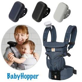 BabyHopper (ベビーホッパー) ベビーカー・ベビーキャリア用ポータブル扇風機 (ブラック / グレー / ネイビー)赤ちゃん ベビー 扇風機 ベビーカー ベビーキャリア 抱っこ紐 抱っこひも エルゴベビー 暑さ対策 エルゴ|ベビー用 熱中症対策 ファン 夏 ベビー用品 ベビーグッズ
