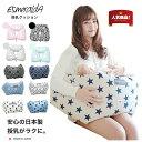 【送料無料】授乳クッション まくら エスメラルダ 授乳枕 ナーシングピロー 日本製 全10色 ベビー寝具 出産準備 枕|新…