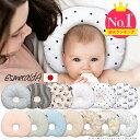 エスメラルダ 丸ごと洗える インサート式ドーナツまくら ドーナツ枕【日本製】ベビー枕 赤ちゃん 頭の形が良くなる ま…