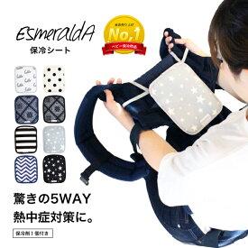 エルゴ ボバ ベコ 抱っこ紐に使える冷却シート ベビーキャリア用 保冷・保温シート Esmeralda エスメラルダ 不凍タイプ保冷剤1個付き/ベビーカー チャイルドシートに。保冷剤 暑さ対策 チャイルドシート 冷却