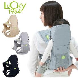 LUCKY 1934 (ラッキー1934) オンバックスキャリアアドバンス ひもタイプ子守帯 昔ながら おんぶひも おんぶ紐 抱っこひも 出産祝い A1260 | ベビー 赤ちゃん あかちゃん 新生児 ベビー用品 おんぶ 抱っこ紐 おんぶ簡単 首かっくん防止だっこひも だっこ紐