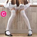 メイド服に♪ホワイトオーバーニーソックス(白)【日本製のオリジナルオーバーニーソックス・コスプレ衣装やメイド服に…