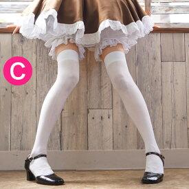 メイド服に♪ホワイトオーバーニーソックス(白)【日本製のオリジナルオーバーニーソックス・コスプレ衣装やメイド服にもぴったり合います】