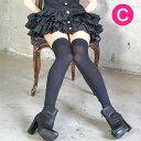 ブラックオーバーニーソックス(黒)【日本製のオリジナルオーバーニーソックス・コスプレ衣装やメイド服にもぴったり合…