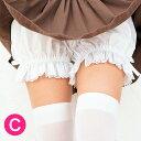 メイド服の必需品♪カボチャパンツ(ホワイト)【メイド服にはかぼちゃパンツ♪ドロワーズ】
