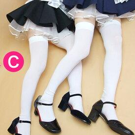【一番人気♪】ウルトラロングホワイトニーソックス【サイハイ丈オーバーソックス】【日本製のオリジナルオーバーニーソックス・コスプレ衣装やメイド服にもぴったり合います】(白)