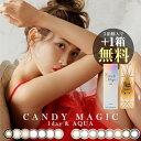 紗栄子【公式限定3箱購入で+1箱無料!】キャンディーマジック ワンデー 10枚入り[1day カラコン 度あり 度なし カラ…