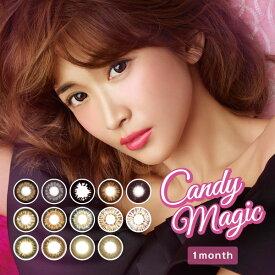 カラコン キャンディーマジック candymagic 1month 度あり 1枚入り 1ヶ月 14.5mm 紗栄子 カラーコンタクト コンタクトレンズ キャンマジ公式 大人 ハーフ 潤い うるうる 黒目 フチあり フチなし