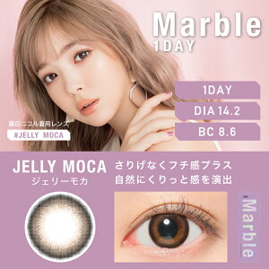 Marble1day/JELLYMOCA-ジェリーモカ-