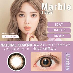Marble1day/NATURALALMOND-ナチュラルアーモンド-