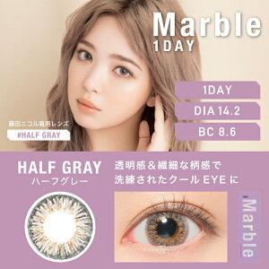 Marble1day/HALFGRAY-ハーフグレー-