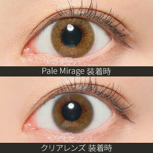 ReVIA1dayCOLOR/PaleMirage-ペールミラージュ
