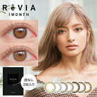 ReVIA1month/COLORレヴィアワンマンス度なし2枚入り