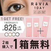 【2箱購入で+1箱】ReVIA1day/CIRCLE10枚入り[レヴィアワンデー度なし度あり大人カラコン]