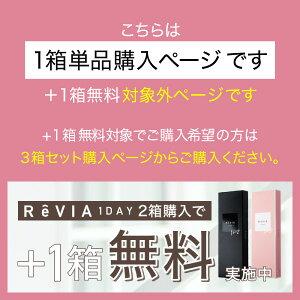 ReVIA1dayCIRCLE/こちらは1箱単品ページです