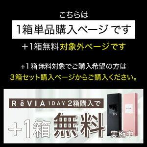 ReVIA1dayCOLOR/こちらは1箱単品ページです