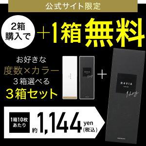 ReVIA1dayCOLOR/2箱購入で+1箱無料