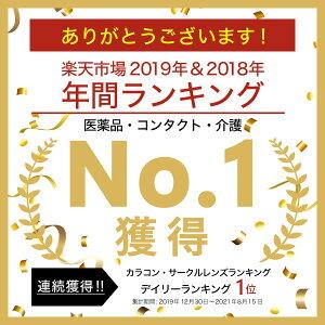 ReVIA1dayCOLOR/2019年楽天年間ランキング医薬品コンタクト介護ジャンル1位受賞
