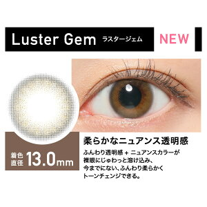 ReVIA1dayCOLOR/LusterGem-ラスタージェム-