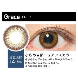 ReVIA1dayCOLOR/Grace-グレース-
