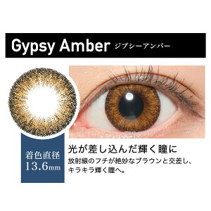 ReVIA1dayCOLOR/GypsyAmber-ジプシーアンバー-