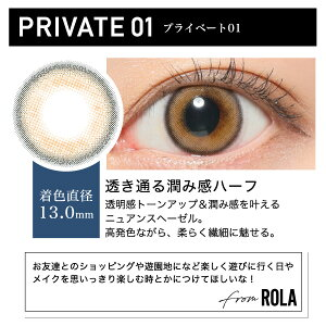 ReVIA1dayCOLOR/PRIVATE01-プライベート01-