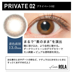 ReVIA1dayCOLOR/PRIVATE02-プライベート02-