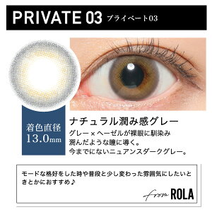 ReVIA1dayCOLOR/PRIVATE03-プライベート03-