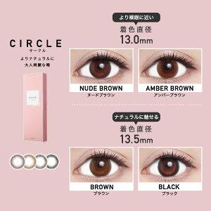 ReVIA1day/CIRCLE/カラー表