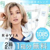 ReVIACLEAR1day/30枚入りレヴィアクリアワンデー