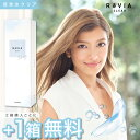 あす楽【公式限定 2箱購入で+1箱無料】 ReVIA CLEAR 1day 低含水 / 1箱30枚入/3箱合計90枚【送料無料】コンタクトレ…