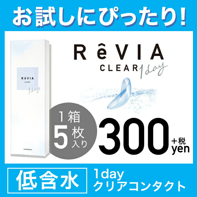 【お試し価格 300円】クリアレンズ ReVIA CLEAR 1day 低含水 / 5枚入り[レヴィア 度あり クリアコンタクトレンズ ワンデー クリア 1日使い捨て]