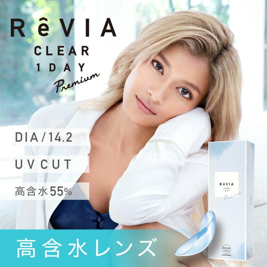 【5枚 350円】クリアレンズ ReVIA CLEAR 1day Premium 高含水/ 5枚入り[レヴィア 度あり クリアコンタクトレンズ ワンデー クリア 1日使い捨て ローラ ROLA] キャンマジ公式