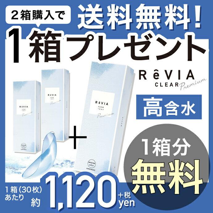【2箱購入で1箱プレゼント 公式限定】クリアレンズ ReVIA CLEAR 1day 高含水 / 30枚入り【送料無料 特典付】[レヴィア 度あり クリアコンタクトレンズ ワンデー クリア 通常 1日使い捨て]