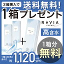 【2箱購入で1箱プレゼント 公式限定】クリアレンズ ReVIA CLEAR 1day 高含水 / 30枚入り【送料無料 特典付】[レヴィア…