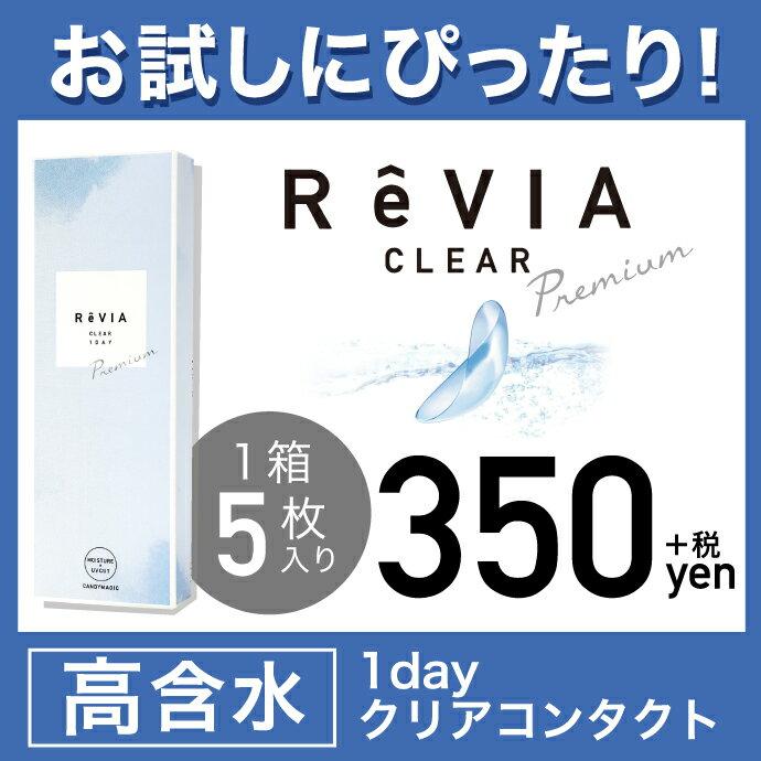 【5枚 350円】クリアレンズ ReVIA CLEAR 1day Premium 高含水/ 5枚入り[レヴィア 度あり クリアコンタクトレンズ ワンデー クリア 1日使い捨て]