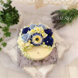 青いリアルフラワー 食べられるフラワーケーキ(チーズケーキ味)5号【ケーキ インスタ映え ケーキ スイーツ バタークリームケーキ 誕生日ケーキ バースデーケーキ ホールケーキ 美味し