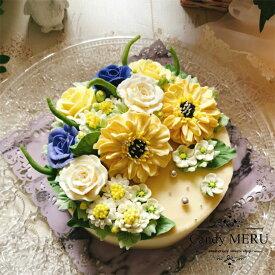 黄色いリアルフラワーのケーキ(チーズケーキ味)【ケーキ バタークリームケーキ インスタ映え ケーキ スイーツ 誕生日ケーキ バースデーケーキ ホールケーキ 美味しいケーキ 花 バラ チーズケーキ チーズ風味 美味しい おいしい かわいい メッセージ】