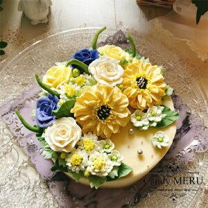 黄色いリアルフラワーのケーキ(チーズケーキ味)【ケーキ バタークリームケーキ インスタ映え ケーキ スイーツ 誕生日ケーキ バースデーケーキ ホールケーキ 美味しいケーキ 花 バラ チ