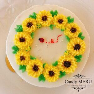 黄色いデイジーのケーキ チーズケーキ味 【 ケーキ インスタ映え ケーキ スイーツ バタークリームケーキ バタークリーム 誕生日ケーキ バースデーケーキ ホールケーキ 美味しいケーキ 冷