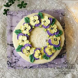 パンジー リースケーキ 【ケーキ インスタ映え 5号 スイーツ バタークリームケーキ バタークリーム 誕生日ケーキ バースデーケーキ ホールケーキ 美味しいケーキ 冷凍ケーキ 花 リース ブル