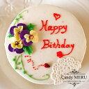 3つのパンジーのケーキ 【ケーキ インスタ映え ケーキ スイーツ バタークリームケーキ バタークリーム 誕生日ケーキ …